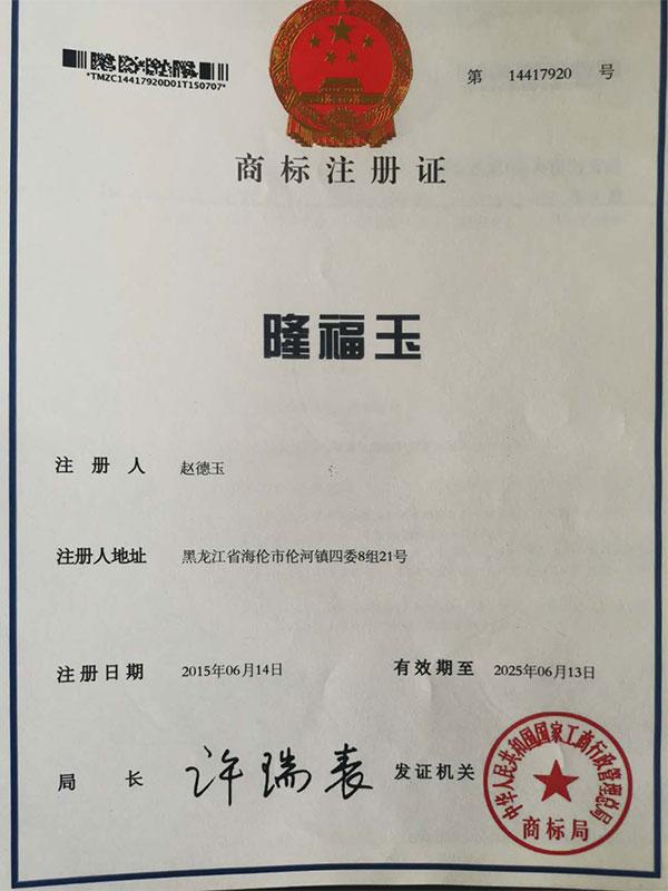 隆福玉商标注册证.jpg