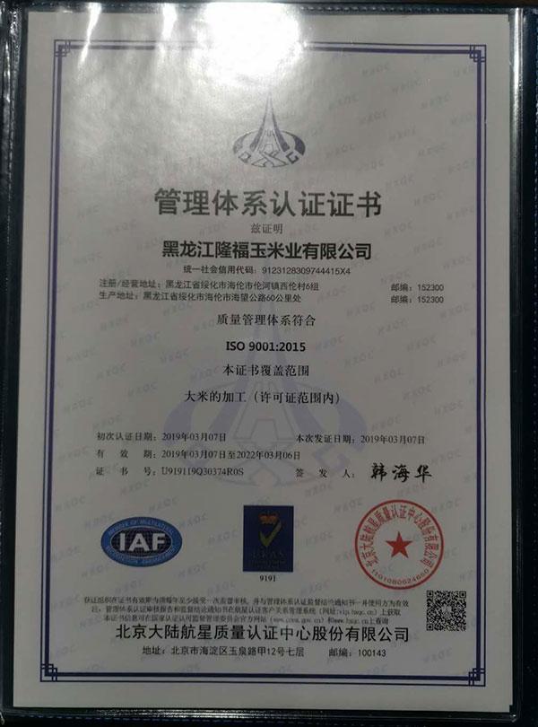 管理体系认证证书1.jpg